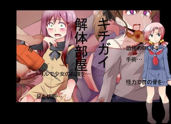 【少女 おもらし】変態な少女のおもらし監禁スプラッター拘束SM拷問の同人エロ漫画!