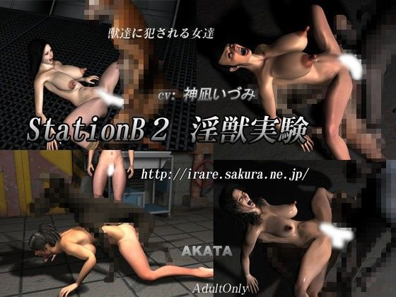 StationB 淫獣実験