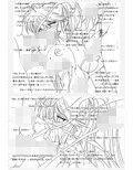 夏美さん、襲撃される_同人ゲーム・CG_サンプル画像02