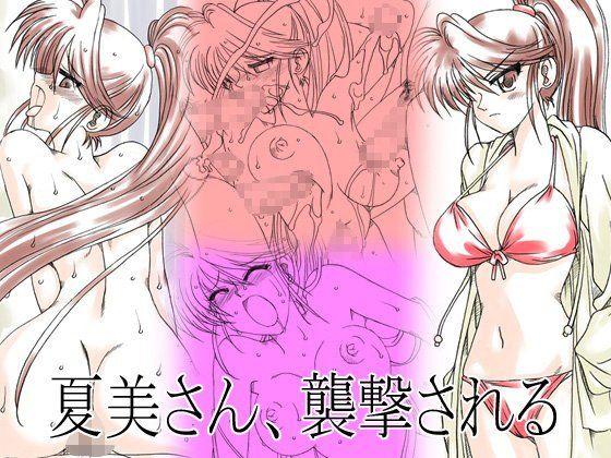 夏美さん、襲撃される_同人ゲーム・CG_サンプル画像01
