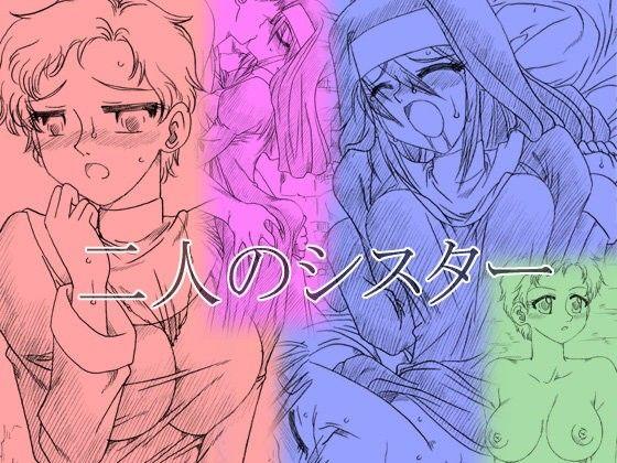 二人のシスター_同人ゲーム・CG_サンプル画像01