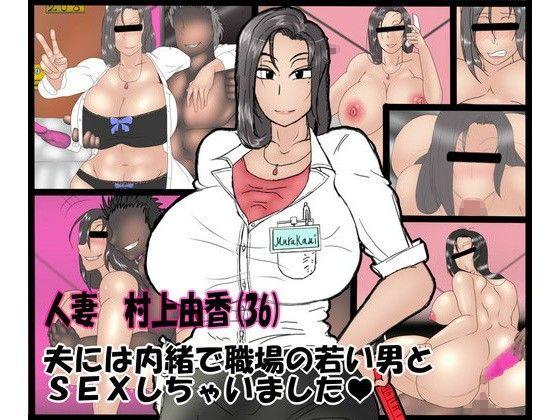 人妻 由香(36)_同人ゲーム・CG_サンプル画像01