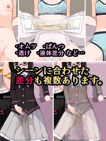 [同人]「おもらしのじょ~シュ~犯!?」(ゆるるか堂)