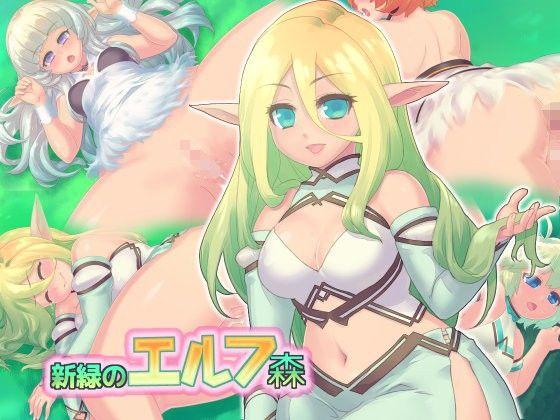【エルフ 中出し】エルフ・妖精の、エルフの中出しアナルファンタジーの同人エロ漫画!