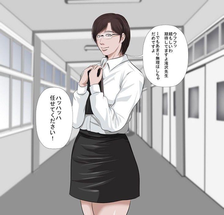 [同人]「元AV男優教師VSカリスマ白黒ギャル&女教師」(裏ドラ満貫)