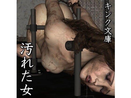 【キンク文庫 同人】汚れた女