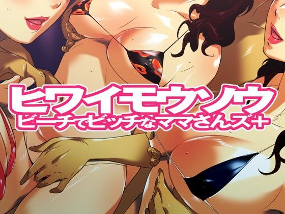 【リコ 中出し】ビッチな水着の人妻熟女の、リコの中出しキスの同人エロ漫画!!