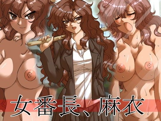 【オリジナル同人】女番長、麻衣