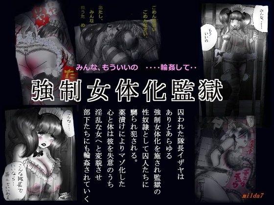 【女人化研究所 同人】強制女体化監獄