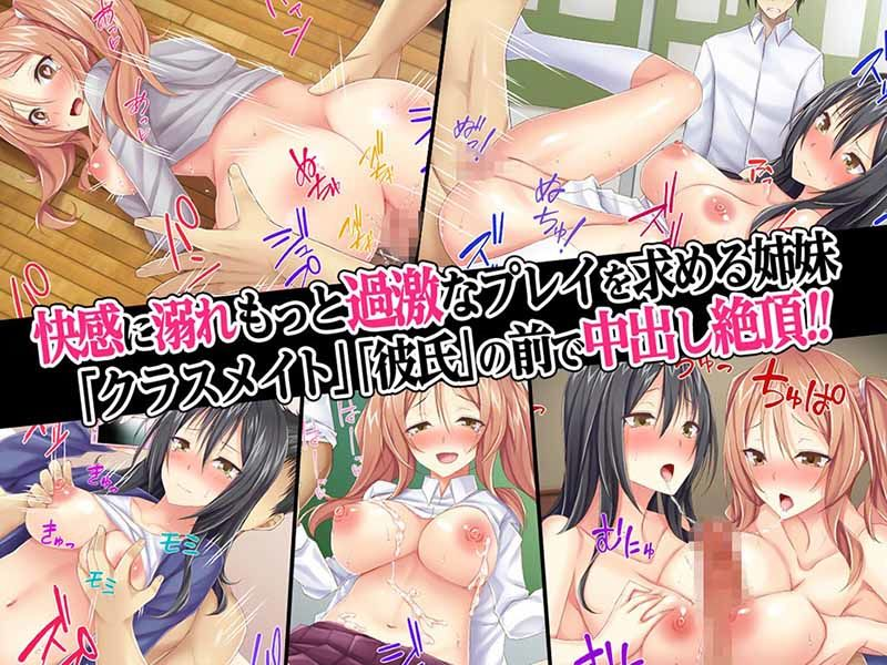 【いいなり中毒】ナマイキ盛りで反抗的な巨乳JK姉妹を催眠アプリで強制孕ませレ◯プ!!
