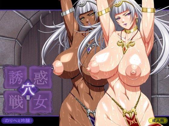 『誘惑戦女アナザー2』ダウンロード用の画像。
