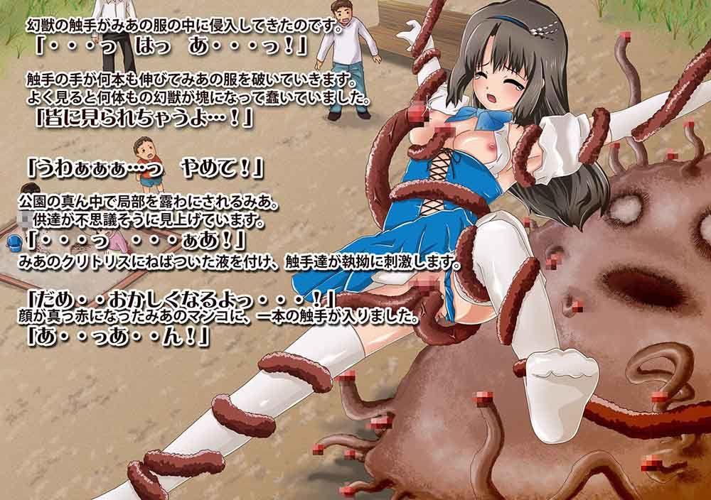 [同人]「純真戦士みあ」(リコプロジェクト)