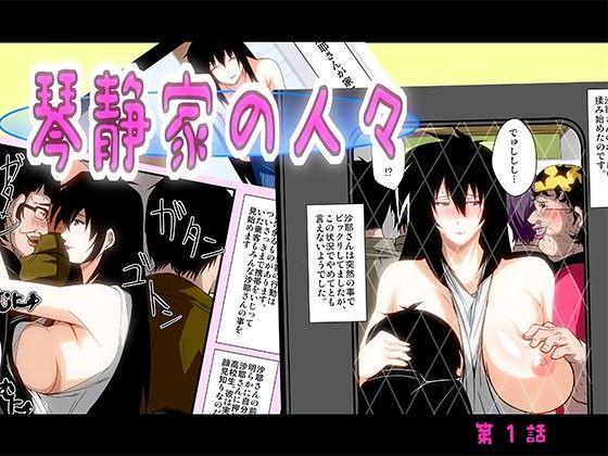 【未亡人 羞恥】未亡人少年の羞恥痴漢の同人エロ漫画!!