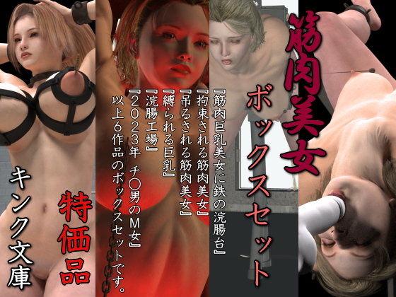 【キンク文庫 同人】筋肉美女ボックスセット特価版