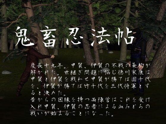 【vagrantsx 同人】鬼畜忍法帖