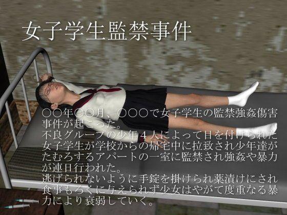 【vagrantsx 同人】女子学生監禁事件