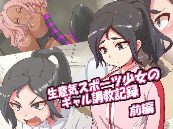 生意気スポーツ少女のギャル調教記録-前編