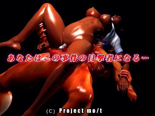 [同人]「褐色巨乳奴隷監禁○辱 ムービーEDITION」(Project mo/t)