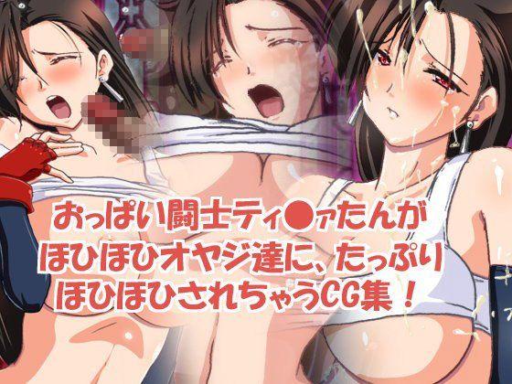 【HANGON 同人】蜜●の館テ●ファ娼婦化計画
