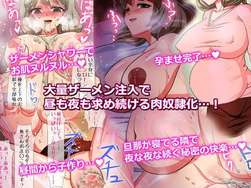 [同人]「透明肉棒で若奥様に種付け性活」(2D-Note)