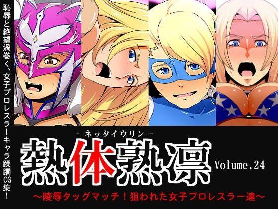 熱体熟凛 Vol.24 ~○辱タッグマッチ!狙われた女子プロレスラー達~