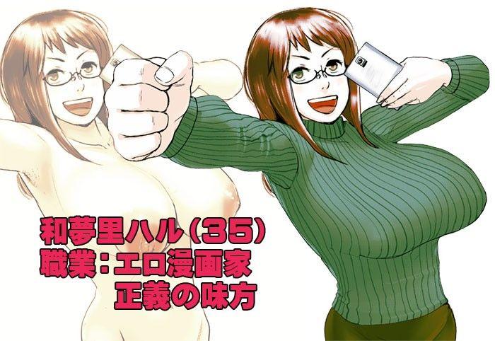 熟女ヒロインハル ~極悪土下座種付け~