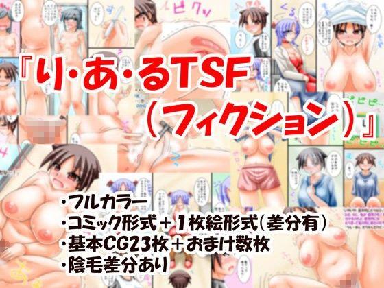 り・あ・るTSF(フィクション)