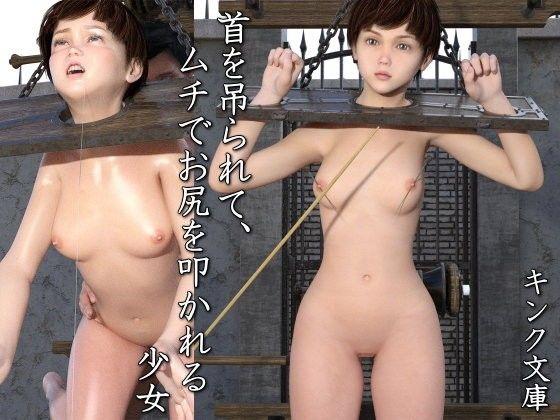【キンク文庫 同人】首を吊られて、ムチでお尻を叩かれる少女