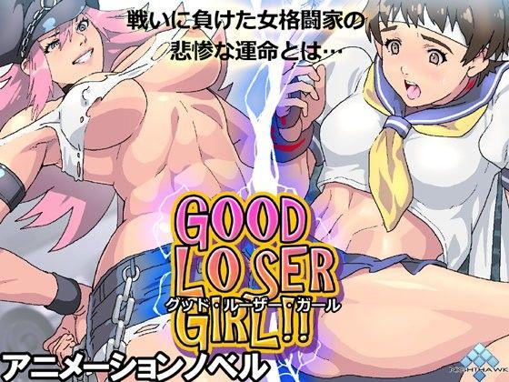 【ナイトホーク 同人】グッドルーザーガール