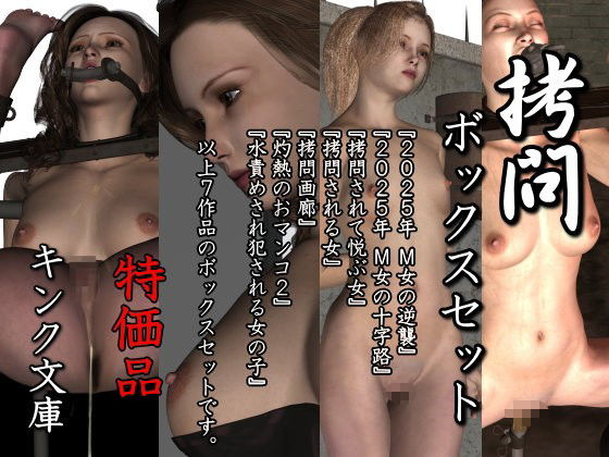【キンク文庫 同人】拷問ボックスセット特価版