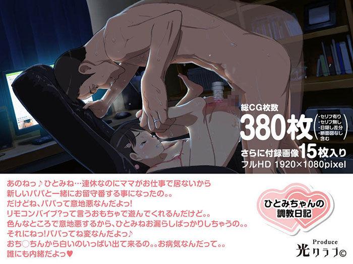 ひとみちゃんの調教日記のエロ同人CG画像 3