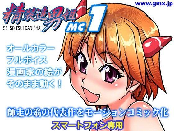 「精装追男姐MC-1」師走の翁のイメージ