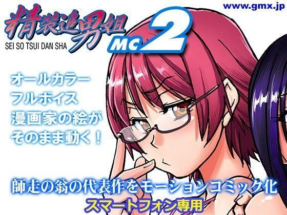 [同人]「「精装追男姐MC-2」師走の翁」(モバイルギミックス)