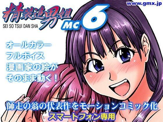 [同人]「「精装追男姐MC-6」師走の翁」(モバイルギミックス)