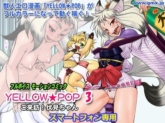 【モバイルギミックス 同人】「YELLOW★POP#3」けものの★