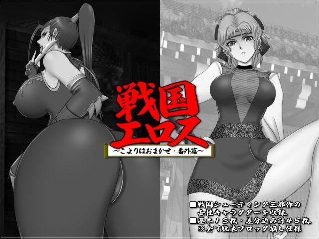 [同人]「戦国エロス-こよりはおまかせ!番外篇-」(Mokusa)