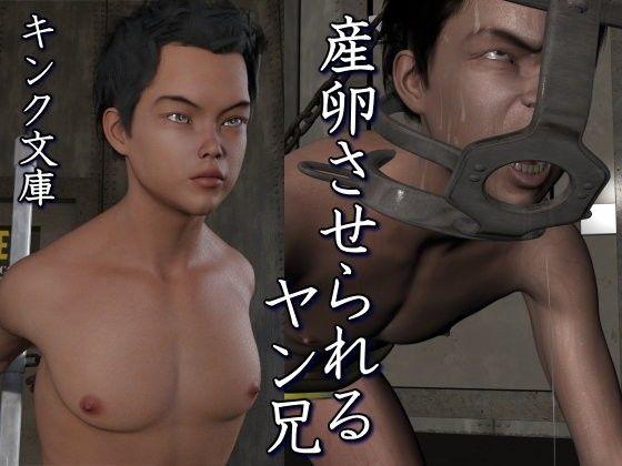 産卵させられるヤン兄_同人ゲーム・CG_サンプル画像01