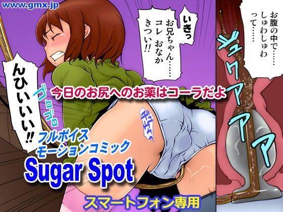 [同人]「「Sugar Spot」mizu」(モバイルギミックス)