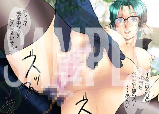 [同人]「もしもセクシー女教師のエッチな授業を受けたら……」(有川堂)