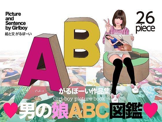 男の娘画集「男の娘ABC図鑑」DMM Ver.の表紙