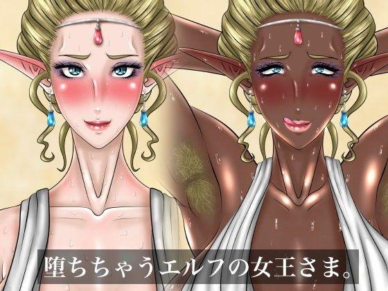 堕ちちゃうエルフの女王さま。_同人ゲーム・CG_サンプル画像01