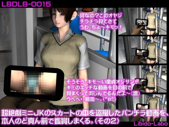 【Libido-Labo 同人】超絶劇ミニJKのスカートの中を盗撮したパンチラ動画を、本人のど真ん前で鑑賞しまくる。(その2)