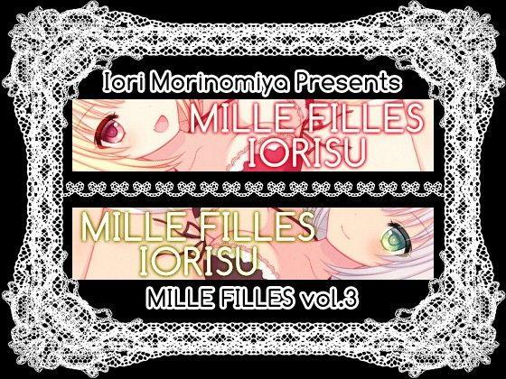 【IORISU 同人】MILLEFILLESvol.3