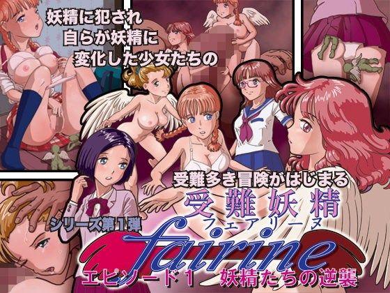 受難妖精 フェアリーヌ エピソード1 妖精たちの逆襲