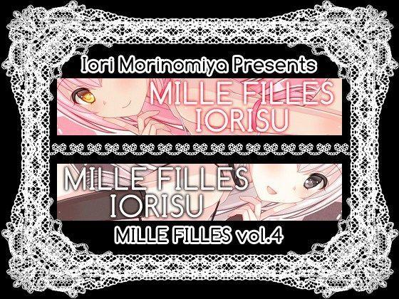 [同人]「MILLE FILLES vol.4」(IORISU)