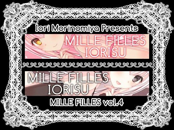 【IORISU 同人】MILLEFILLESvol.4