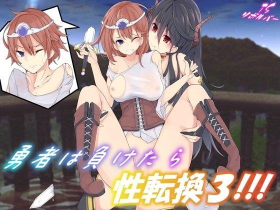 【M小説同盟 同人】勇者は負けたら性転換3!