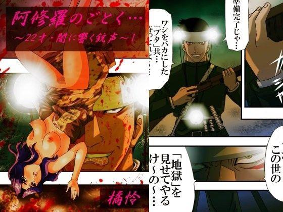 【橘怜 同人】(100円動画版)阿修羅のごとく1