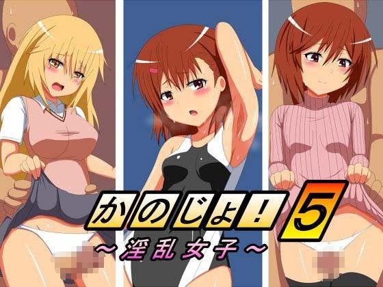 かのじょ!5~淫乱女子~