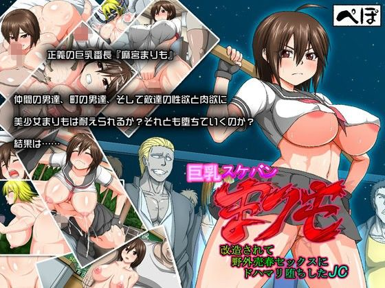 巨乳スケバン まりも 改造されて野外売春セックスにドハマリ堕ちしたJ○_同人ゲーム・CG_サンプル画像01